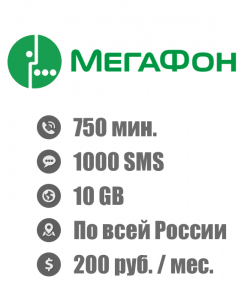 Мегафон 200