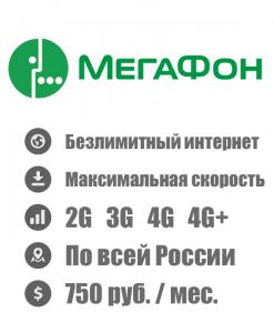 Мегафон Unlim